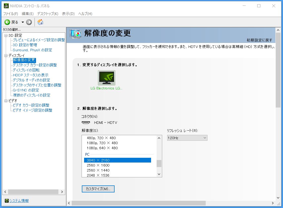 LG 27GP950-B_120Hz_HDMI