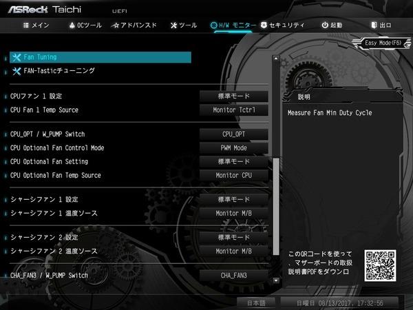 ASRock X399M Taichi_BIOS_10