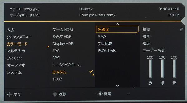 BenQ MOBIUZ EX3415R_OSD_Color-temp
