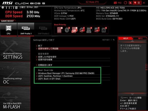 MSI MEG Z590 ACE_BIOS_4