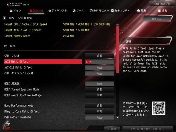 ASRock Z590 Phantom Gaming-ITXTB4_BIOS_OC_9