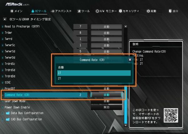ASRock B450 Steel Legend_BIOS_OC_15
