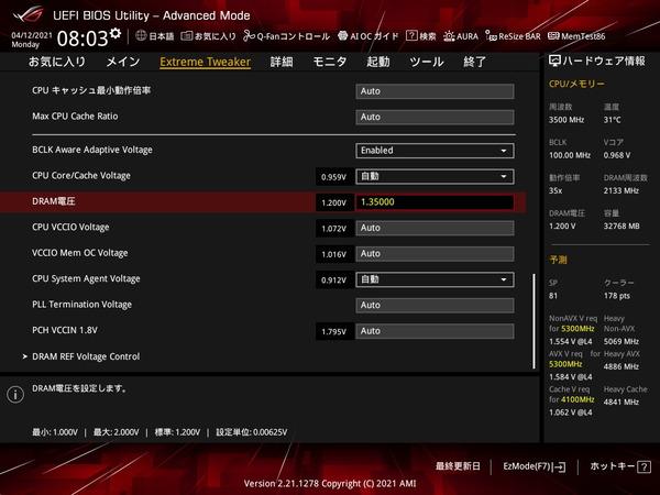 ASUS ROG MAXIMUS XIII HERO_BIOS_OC_26