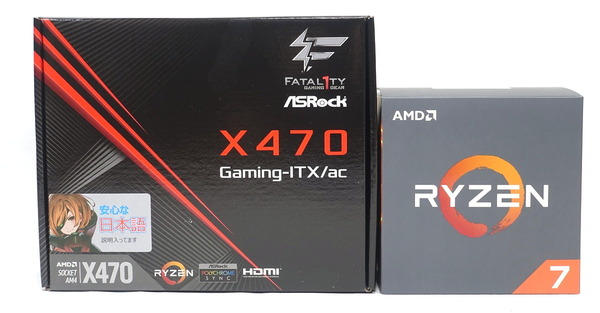 ASRock Fatal1ty X470 Gaming-ITX/ac review_06026