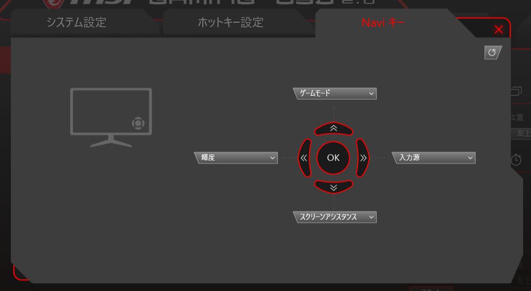 MSI Gaming OSD 2.0_navi-key