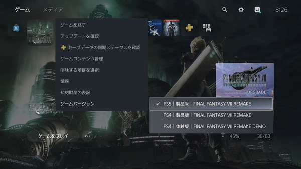 FF7R PS5 SAVE DATA COPY_4