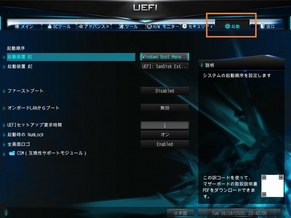 ASRock DeskMini X300_BIOS_5