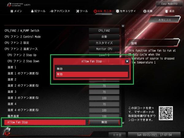 ASRock Z590 PG Velocita_BIOS_Fan_5