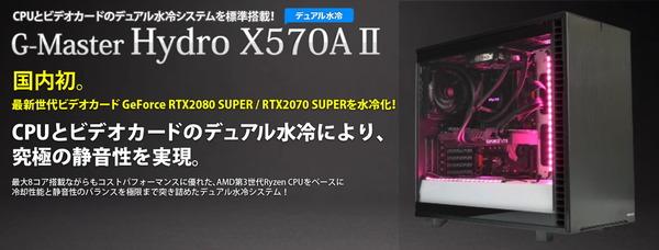 G-Master Hydro X570A II_top