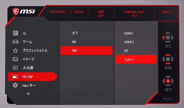 MSI Optix MPG321UR-QD review_08461_DxO