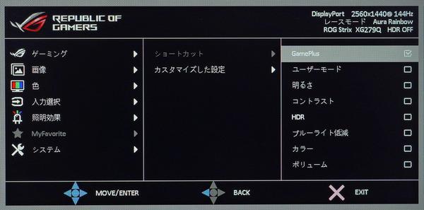 ASUS ROG Strix XG279Q_OSD_Shortcut (2)
