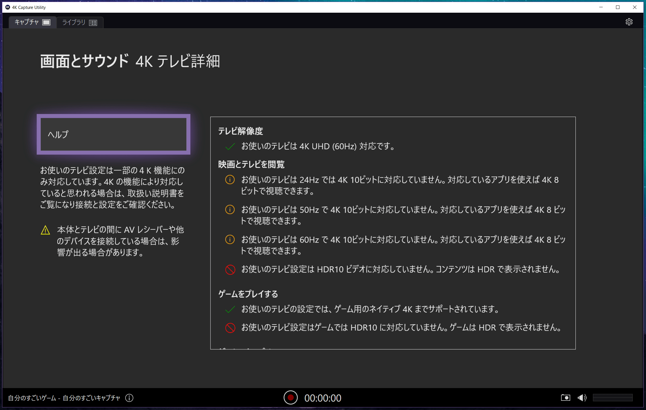 4K Capture Utility for Windows (4)