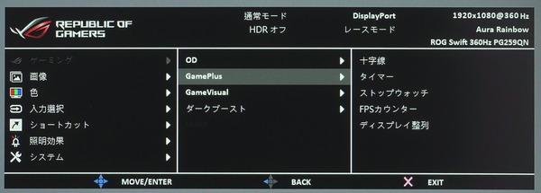 ASUS ROG Swift 360Hz PG259QN_OSD_GamePlus