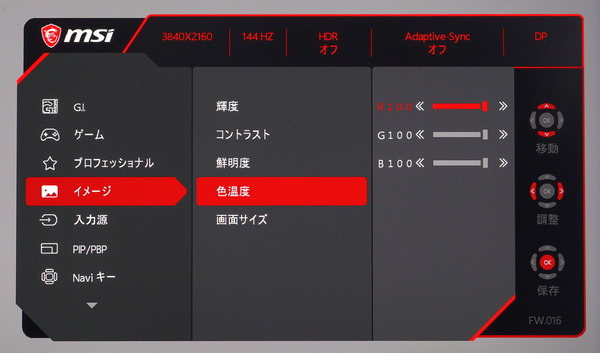 MSI Optix MPG321UR-QD_OSD_Color-Temp_manual (2)