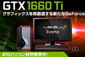 GTX 1660 Ti BTO PCまとめ