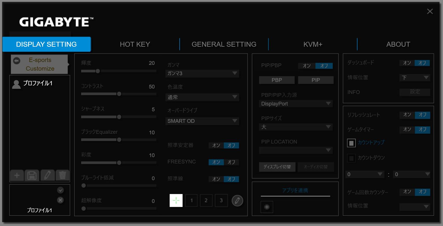 GIGABYTE M28U_OSD SIDEKICK_custom-profile (2)