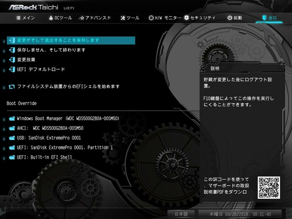 ASRock X470 Taichi_BIOS_3
