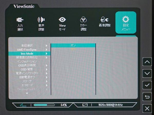 ViewSonic XG2405-7_OSD_1ms-Mode