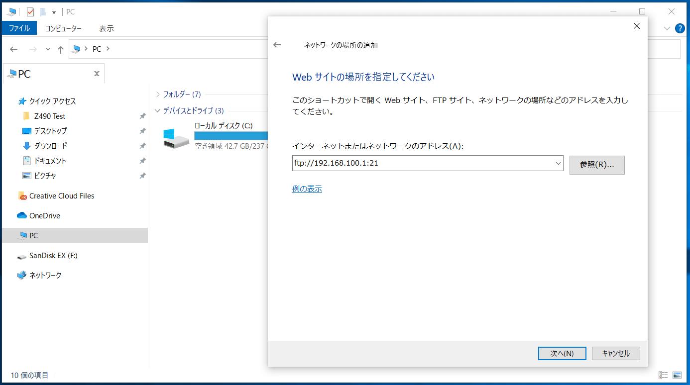 Windows10_FTP_2