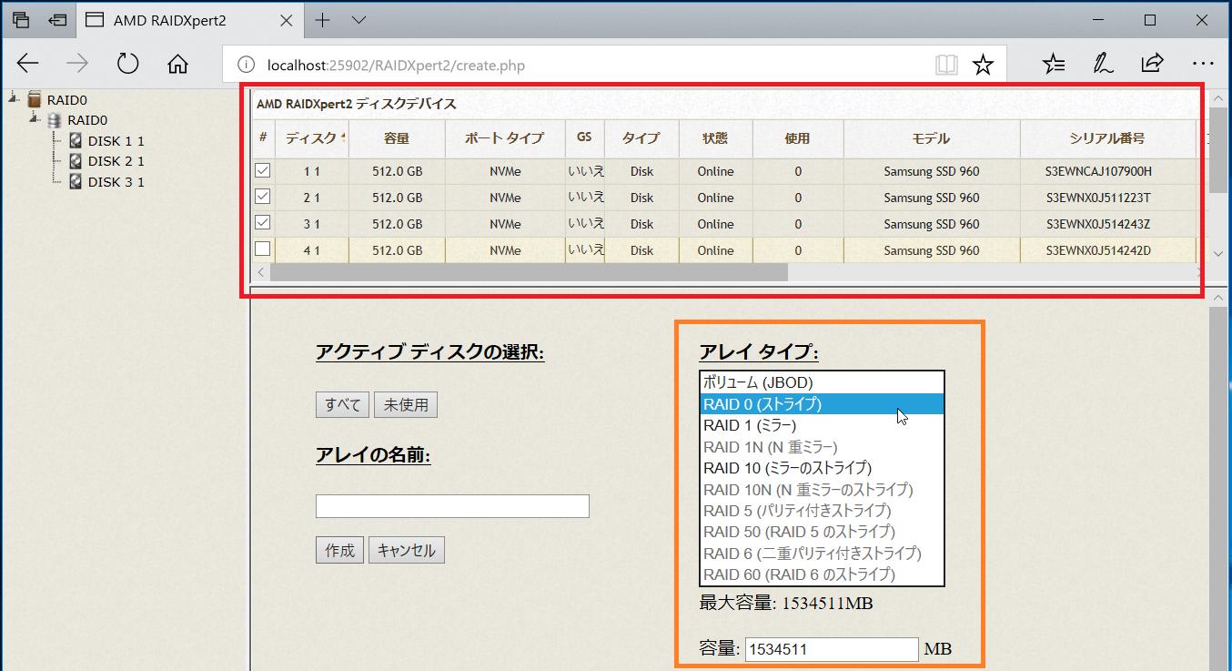 RAIDXpert2_6