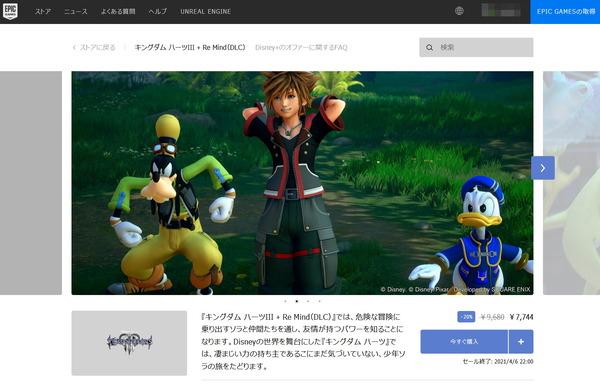 Kingdom Hearts PC Refund (4)