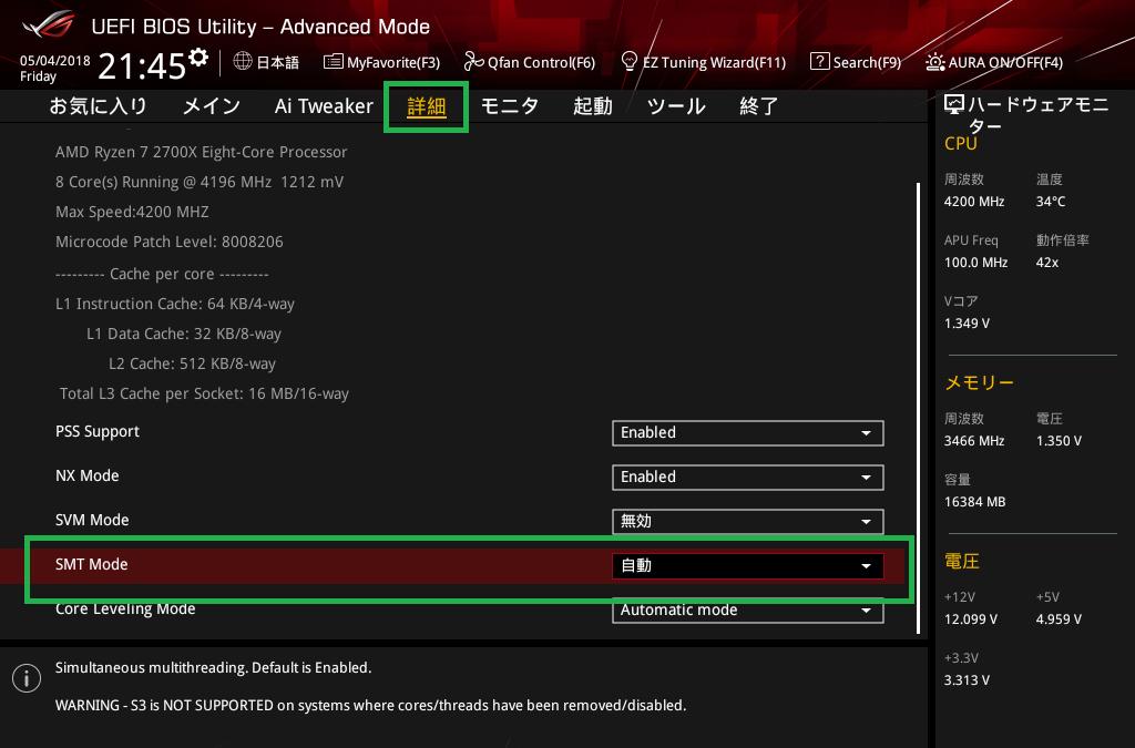 ASUS ROG STRIX X470-F GAMING_BIOS_OC_4