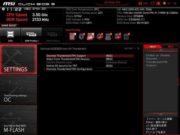 MSI MEG Z590 ACE_BIOS_Thunderbolt4 (3)