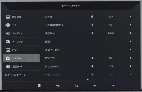 Acer Predator XB323QK NV_OSD_settings (6)