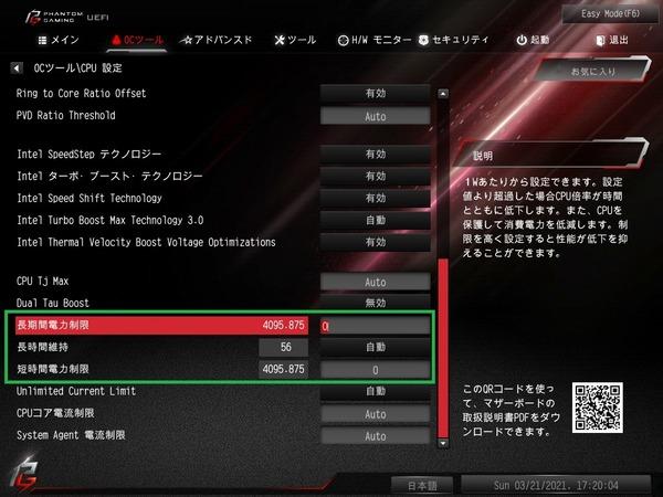ASRock Z590 PG Velocita_BIOS_OC_15
