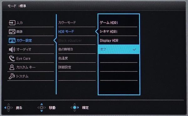 BenQ EX2780Q_OSD_HDR