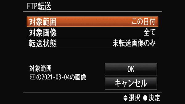 Sony α7_FTP_13