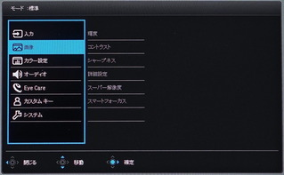 BenQ EX2780Q_OSD_menu_2_DxO