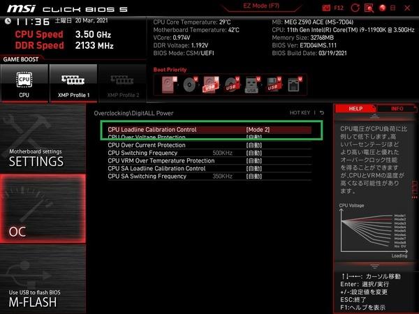 MSI MEG Z590 ACE_BIOS_OC_19