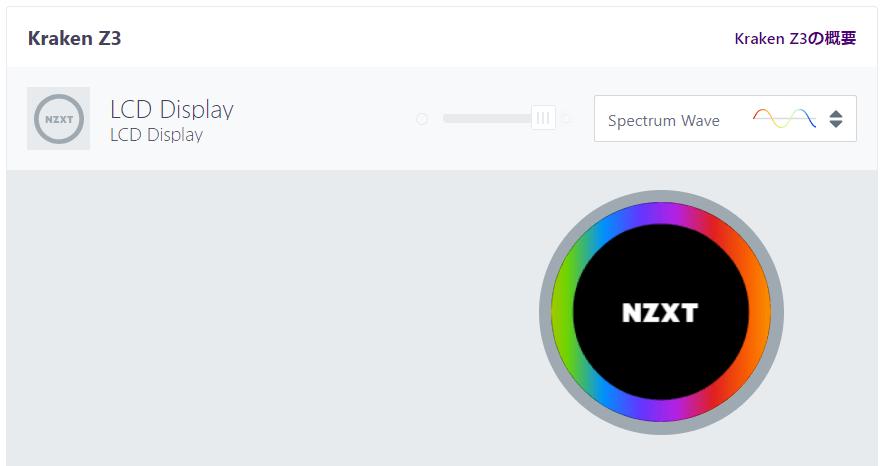 NZXT KRAKEN Z73_LCD_12