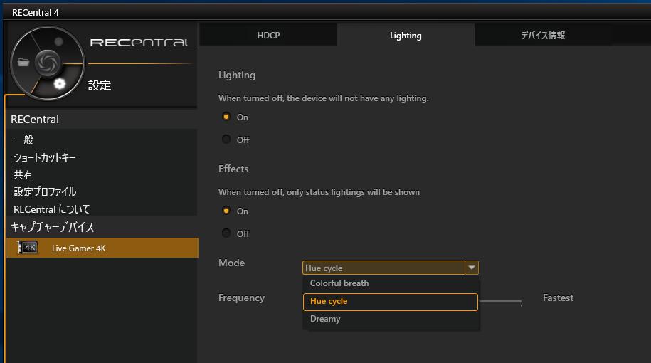 AVerMedia Live Gamer 4K_LED_setting_2