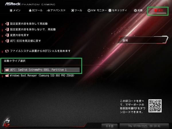ASRock B550 PG Velocita_BIOS_8