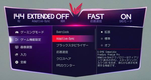LG 27GP950-B_OSD_Adaptive-Sync