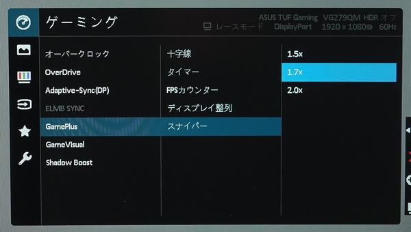 ASUS TUF Gaming VG279QM_OSD_GamePlus_Sniper