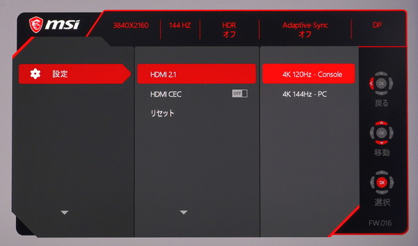 MSI Optix MPG321UR-QD_OSD_HDMI2.1