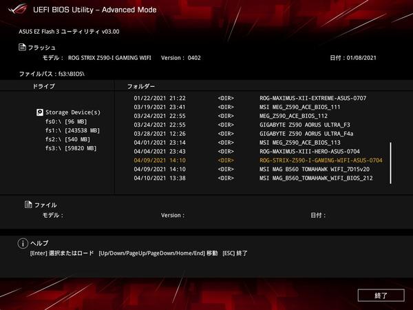 ASUS ROG STRIX Z590-I GAMING WIFI_BIOS_7