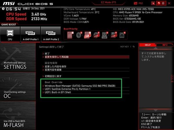 MSI MEG X570S ACE MAX_BIOS_4