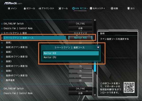 ASRock B450 Steel Legend_BIOS_Fan_4