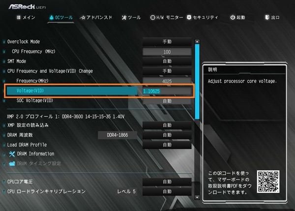 ASRock B450 Steel Legend_BIOS_OC_8