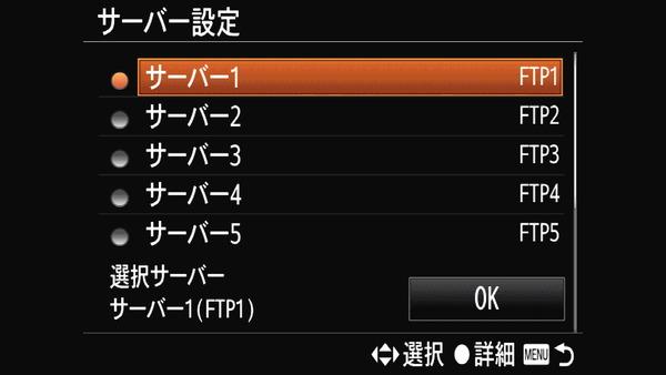 Sony α7_FTP_3