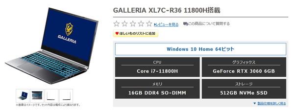 GALLERIA XL7C-R36_top