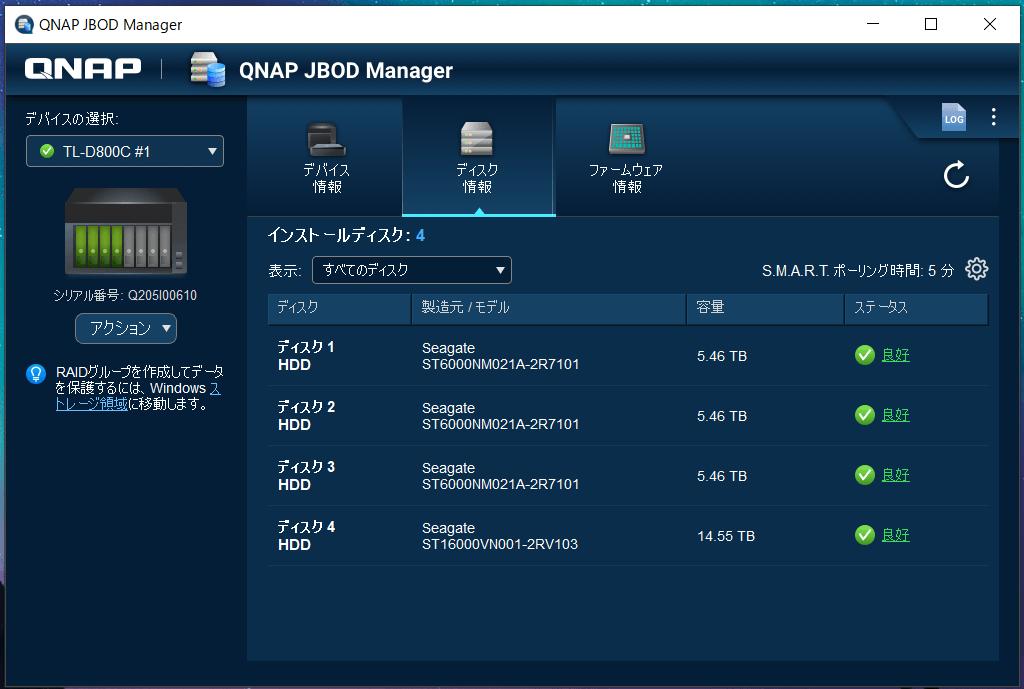 QNAP JBOD Manager_menu_2
