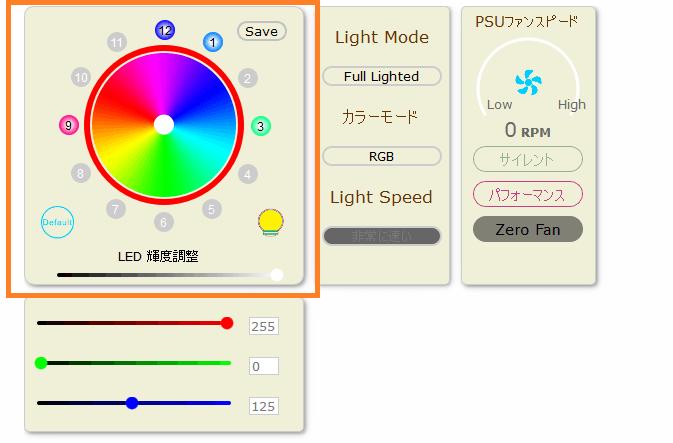 Thermaltake DPS G APP 3_LED_4