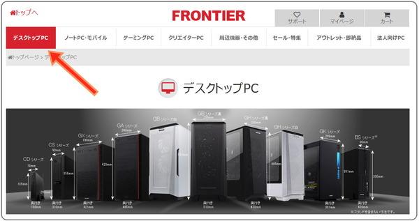 frontier_top