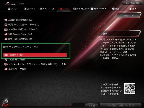 ASRock Z590 PG Velocita_BIOS_6