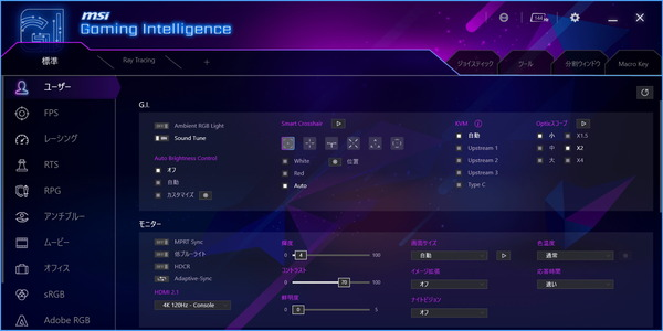 MSI Gaming OSD 2.0_1_setting (1)